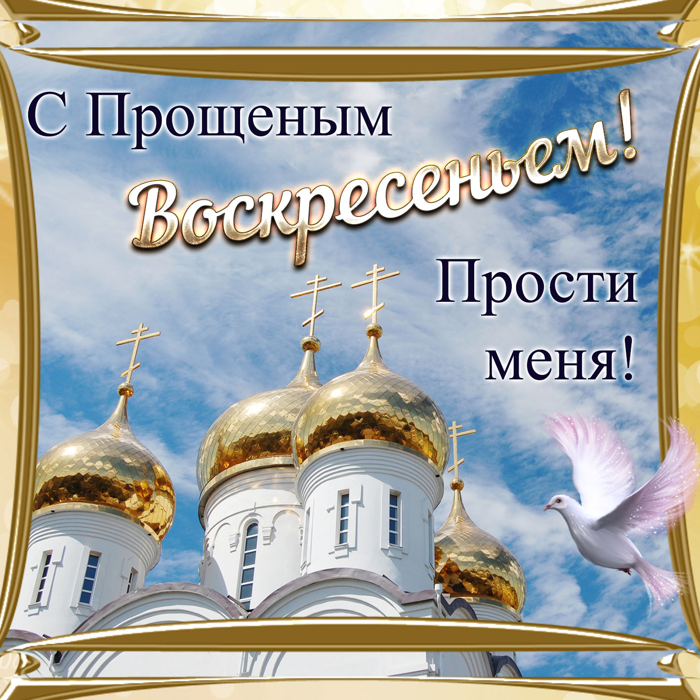 поздравок открытки прощенное воскресенье некоторые