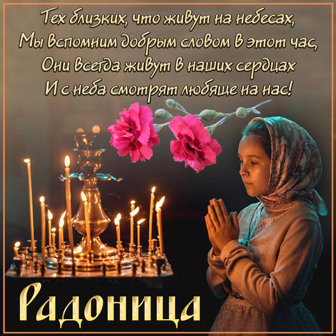 Поздравить с радоницей в стихах
