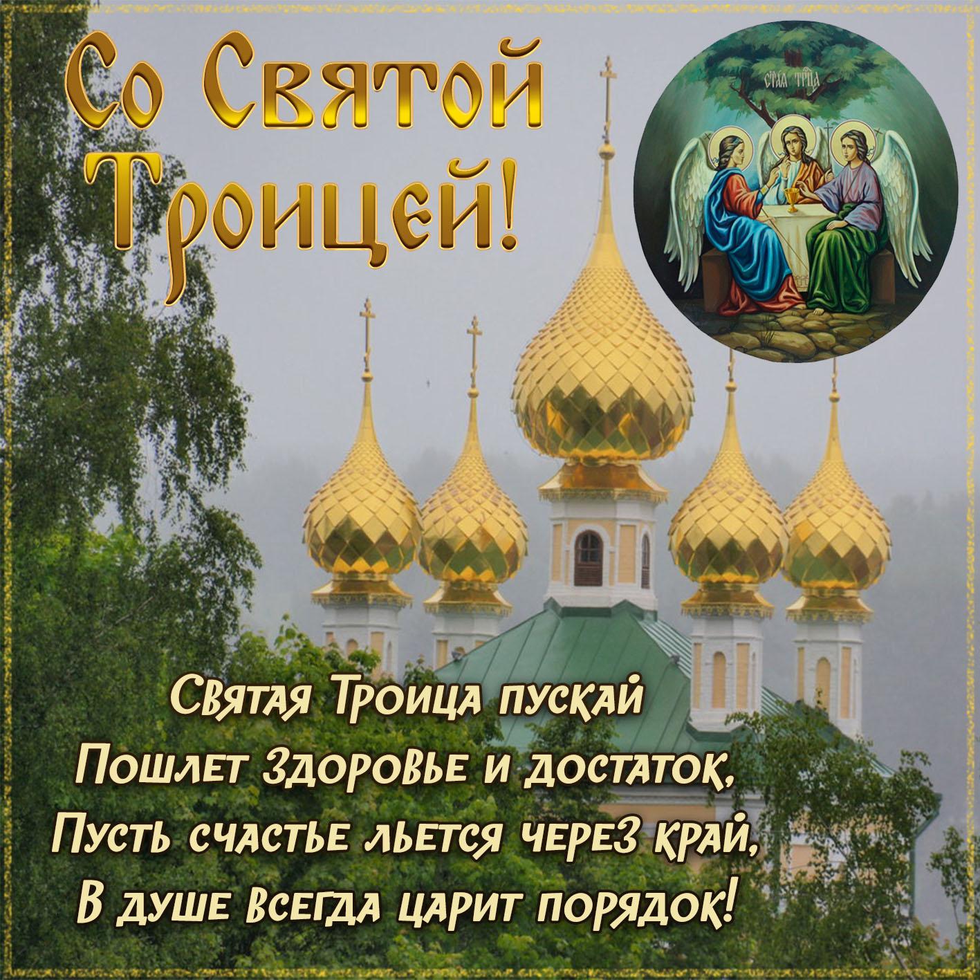 настоящие стихи поздравления с днем святой троицы ситуации