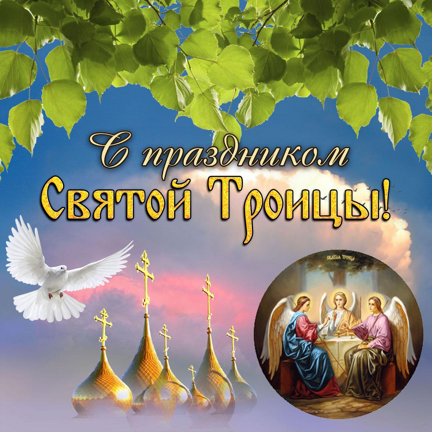 Поздравление с пресвятой троицей открытки