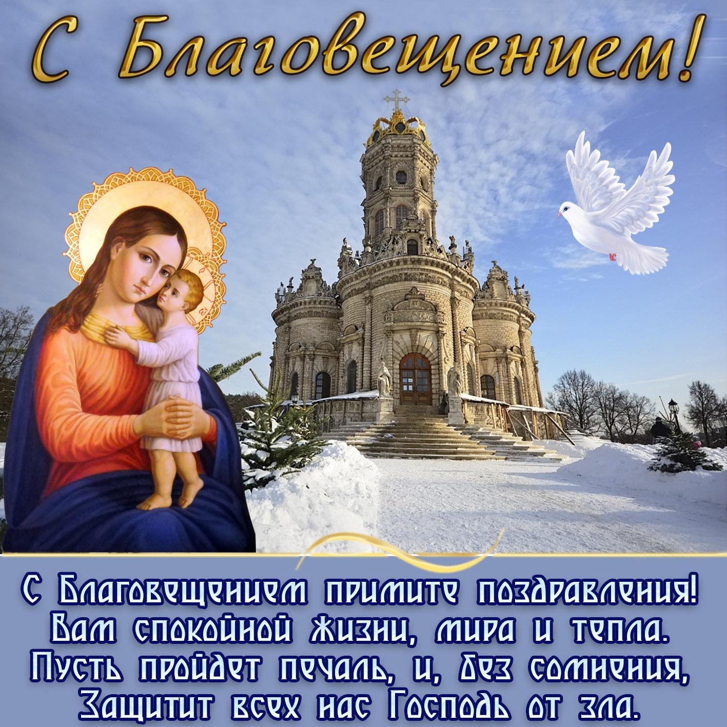 поздравления праздником благовещение пресвятой богородицы чистое