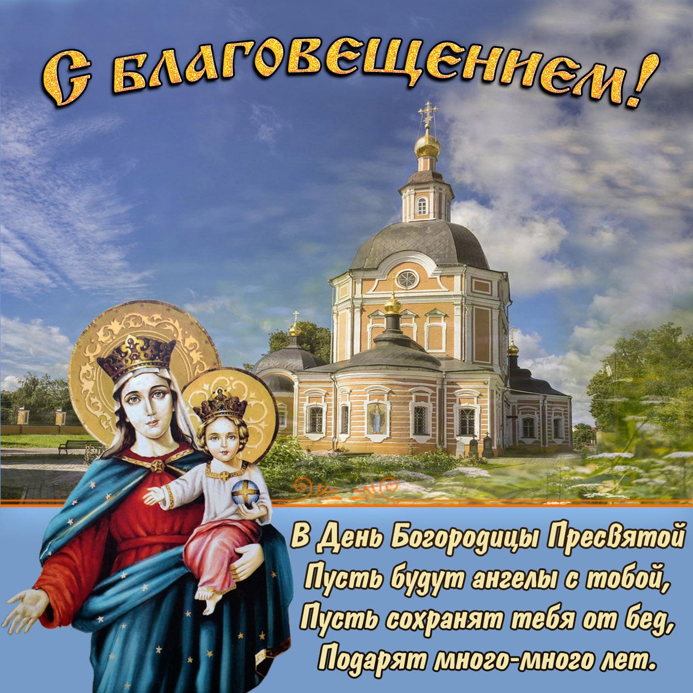 праздник благовещение открытки с поздравлениями