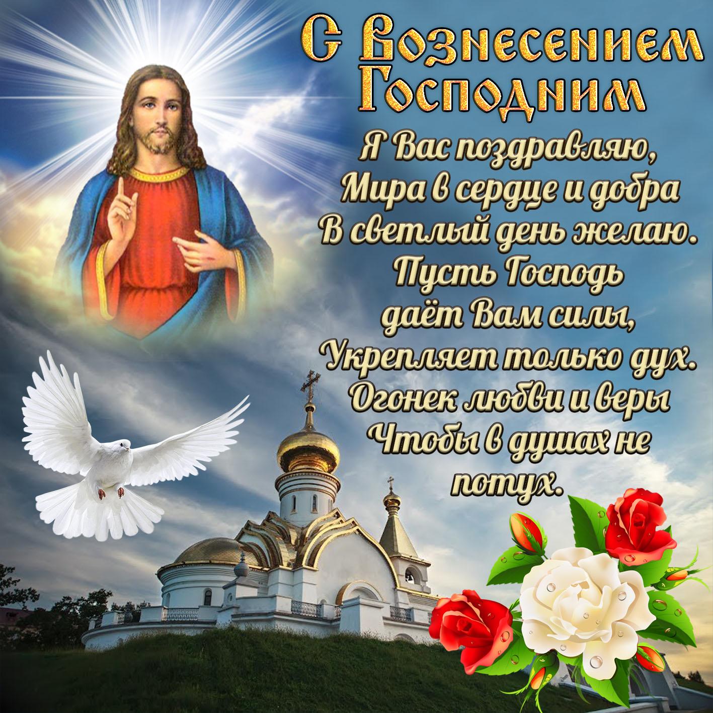 Картинки поздравительные с вознесением господня