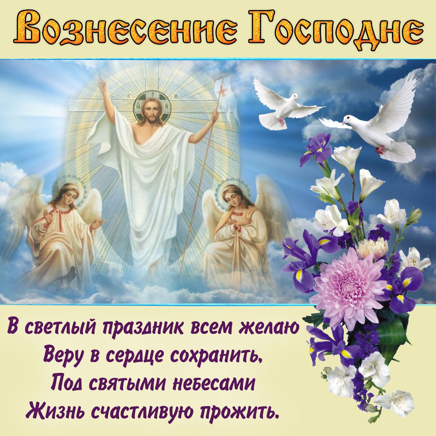 Открытки день вознесения господня