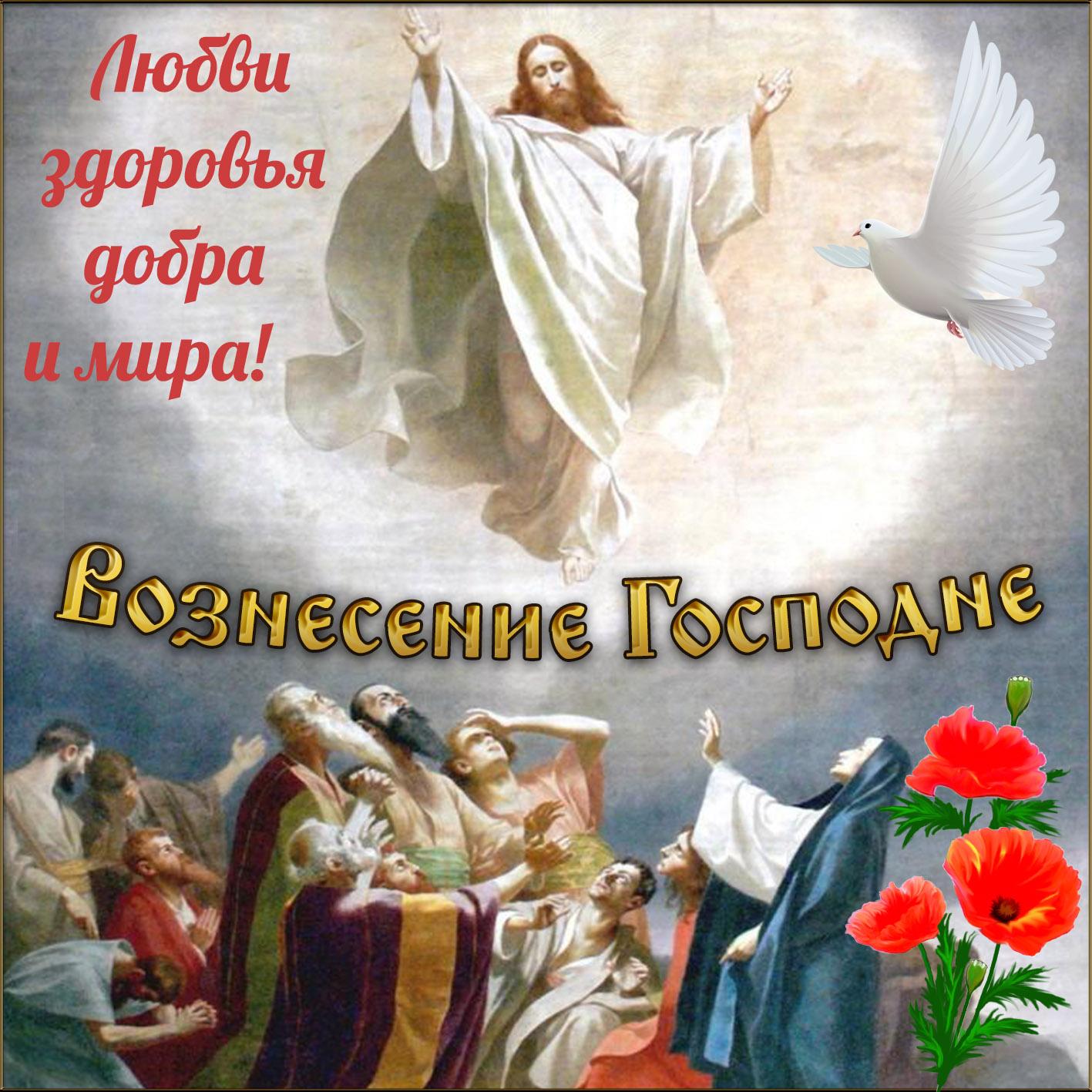 Праздник вознесение господне поздравления открытки