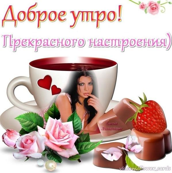 открытка доброе утро татьяна и прекрасного настроения