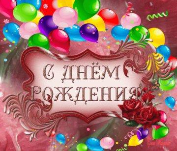 https://kartinki-life.ru/articles/2020/08/10/otkrytki-s-dnem-rozhdeniya-besplatno-universalnye-otkrytki-s-dnem-rozhdeniya-452-width360.jpg