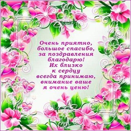 otkritki-spasibo-bolshoe-za-pozdravlenie-ochen-priyatno foto 16