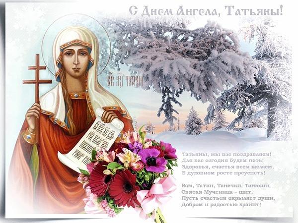 pozdravleniya-s-dnem-imeni-tatyana-otkritki foto 12