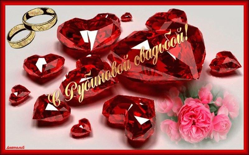 pozdravlenie-s-rubinovoj-svadboj-otkritka foto 14