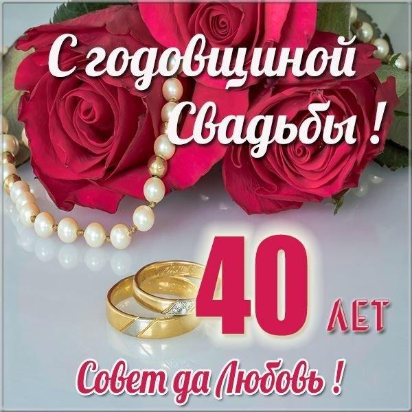 pozdravlenie-s-rubinovoj-svadboj-otkritka foto 18