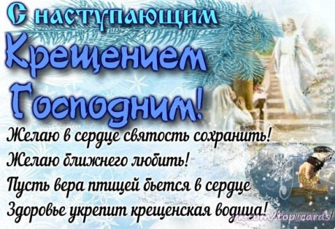 открытка с наступающим крещением господним желаю в сердце святость