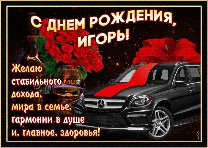 Открытка с пожеланиями на день рождения Игорю!