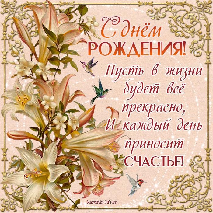 Пусть в жизни будет всё прекрасно, И каждый день приносит СЧАСТЬЕ!