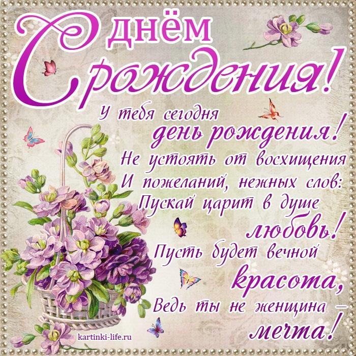 У тебя сегодня день рождения! Не устоять от восхищения И пожеланий, нежных слов: Пускай царит в душе любовь! Пусть будет вечной красота, Ведь ты не женщина — мечта!