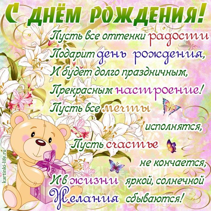 Пусть все оттенки радости Подарит день рождения, И будет долго праздничным, Прекрасным настроение! Пусть все мечты исполнятся, Пусть счастье не кончается, И в жизни яркой, солнечной Желания сбываются!