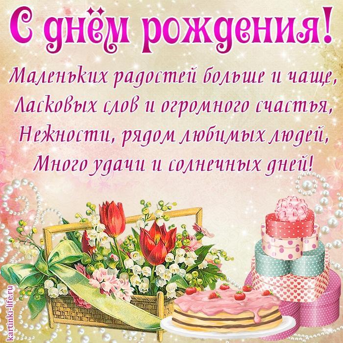 Маленьких радостей больше и чаще, Ласковых слов и огромного счастья, Нежности, рядом любимых людей, Много удачи и солнечных дней!