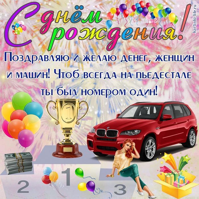 Поздравляю и желаю Денег, женщин и машин! Чтоб всегда на пьедестале Ты был номером один!