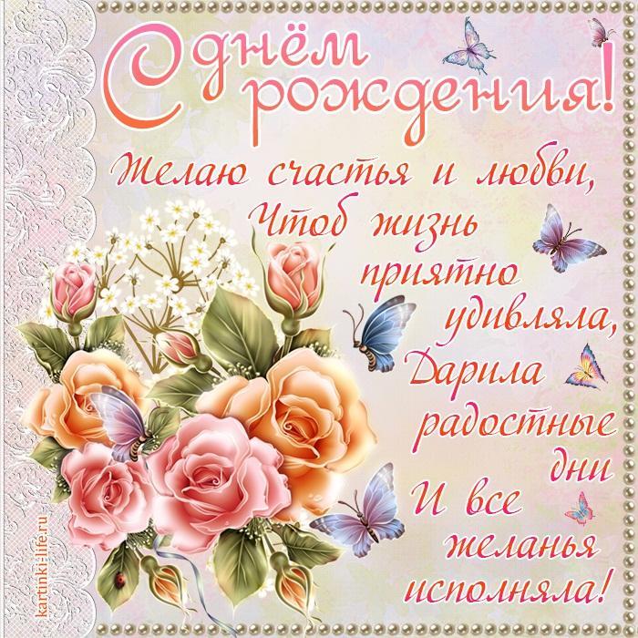 Желаю счастья и любви, Чтоб жизнь приятно удивляла, Дарила радостные дни И все желанья исполняла!