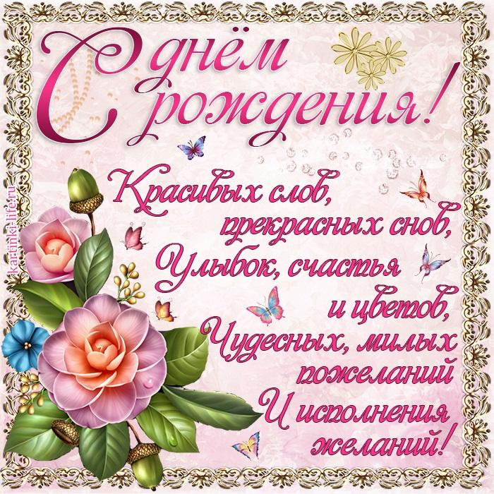 Красивых слов, прекрасных снов, Улыбок, счастья и цветов, Чудесных, милых пожеланий И исполнения желаний!