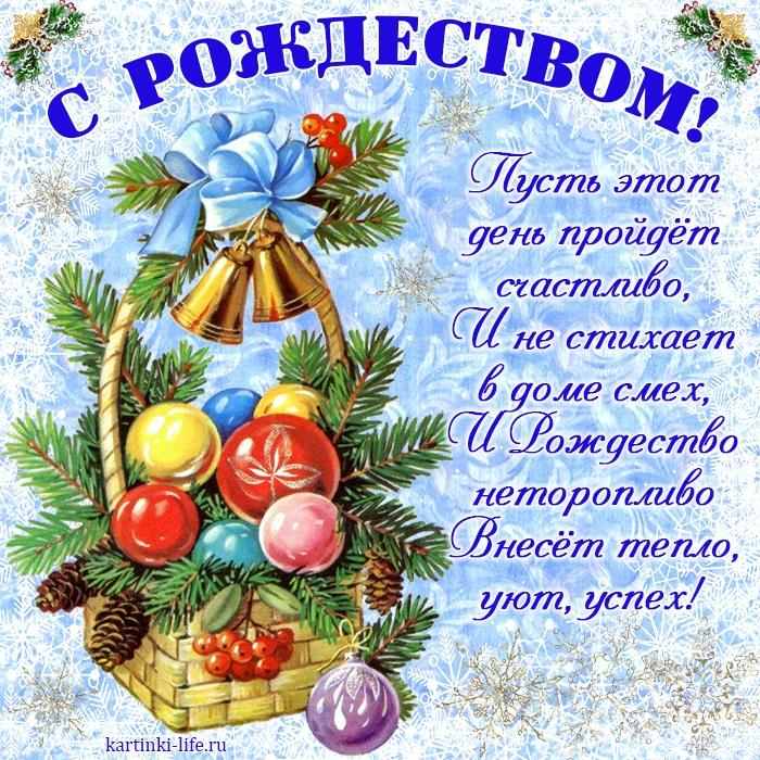 Пусть этот день пройдёт счастливо, И не стихает в доме смех, И Рождество неторопливо Внесёт тепло, уют, успех!