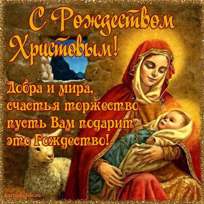 С Рождеством Христовым! Добра и мира, счастья торжество пусть Вам подарит это Рождество!