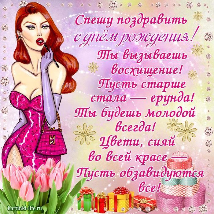 Классное Поздравление Женщине На День Рождения
