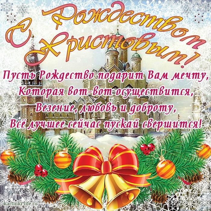 Пусть Рождество подарит Вам мечту, Которая вот-вот осуществится, Везение, любовь и доброту,  Всё лучшее сейчас пускай свершится!
