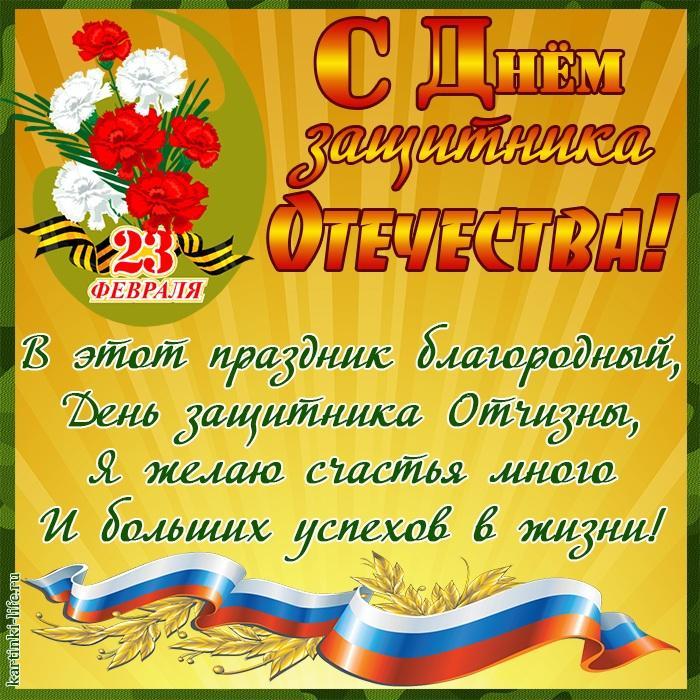 С Днём защитника Отечества! В этот праздник благородный, День защитника Отчизны, Я желаю счастья много И больших успехов в жизни!