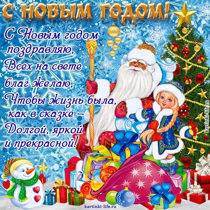 С Новым годом поздравляю, Всех на свете благ желаю, Чтобы жизнь была, как в сказке — Долгой, яркой и прекрасной!