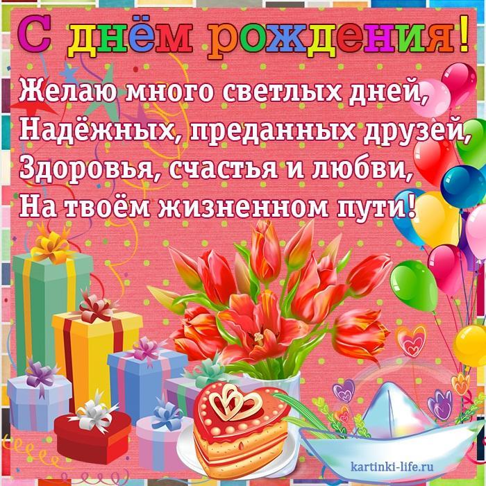 Желаю много светлых дней, Надёжных, преданных друзей, Здоровья, счастья и любви, На твоём жизненном пути!