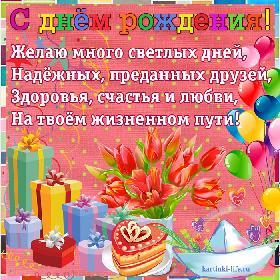 С днем рождения желаю много светлых дней