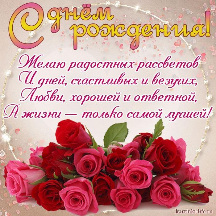 Желаю радостных рассветов И дней, счастливых и везучих, Любви, хорошей и ответной, А жизни — только самой лучшей!