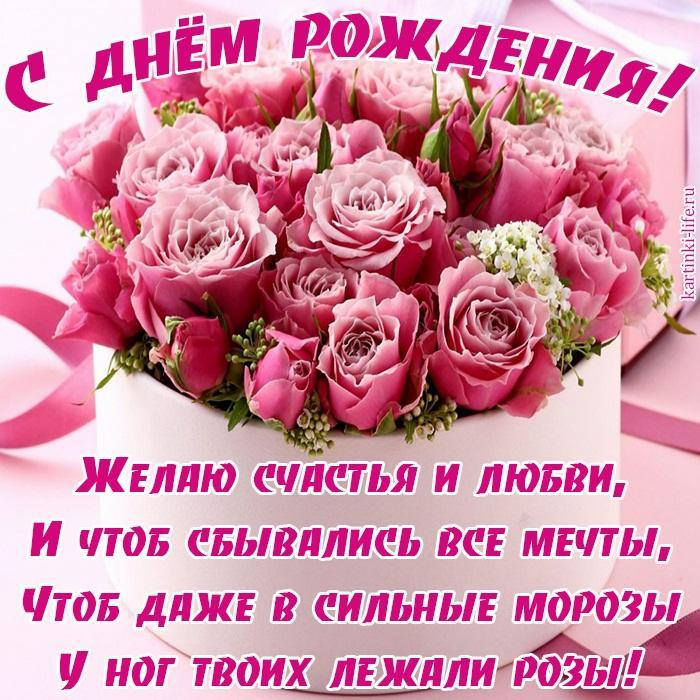Желаю счастья и любви, И чтоб сбывались все мечты, Чтоб даже в сильные морозы У ног твоих лежали розы!