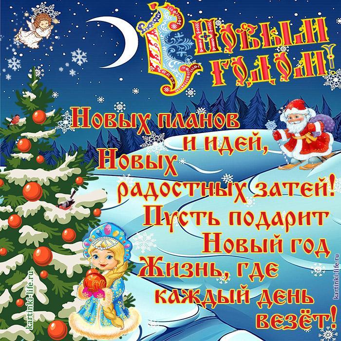 Новых планов и идей, Новых радостных затей! Пусть подарит Новый год Жизнь, где каждый день везёт!