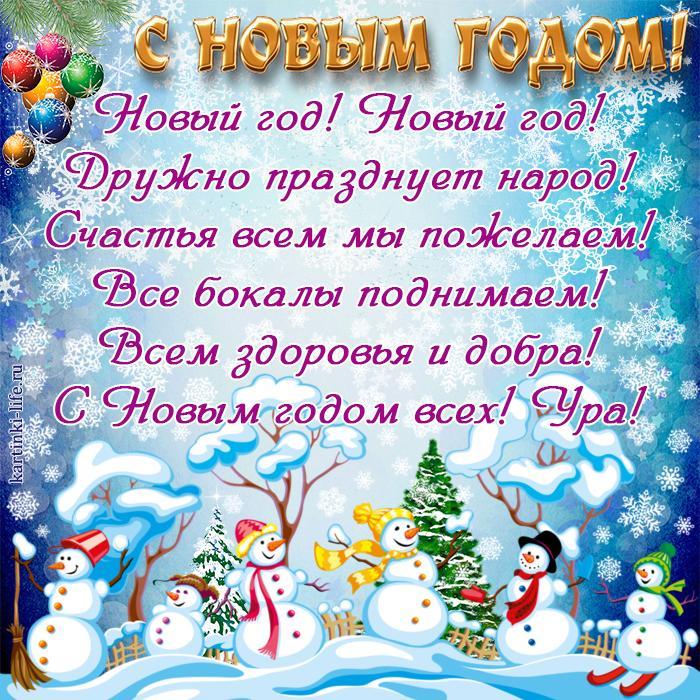 Новый год! Новый год! Дружно празднует народ! Счастья всем мы пожелаем! Все бокалы поднимаем! Всем здоровья и добра! С Новым годом всех! Ура!