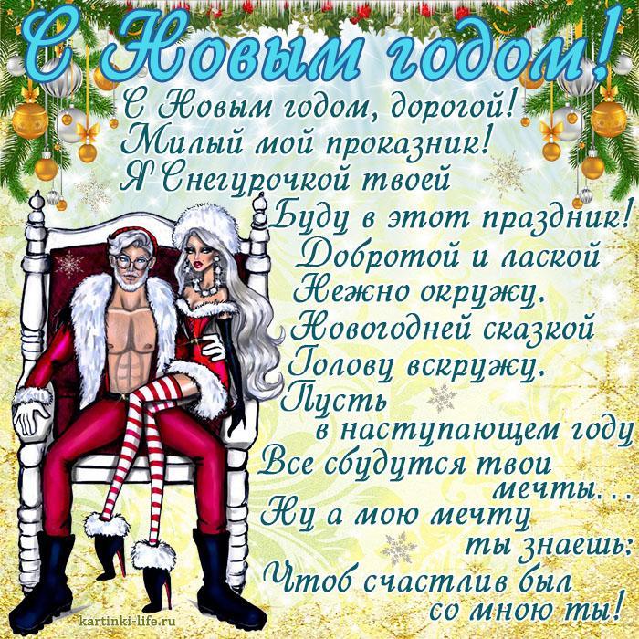 Поздравления с новым годом ржачные для мужчин