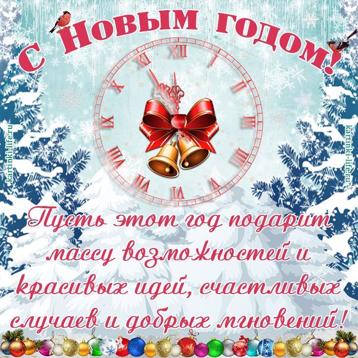 С Новым годом! Пусть этот год подарит массу возможностей и красивых идей, счастливых случаев и добрых мгновений!