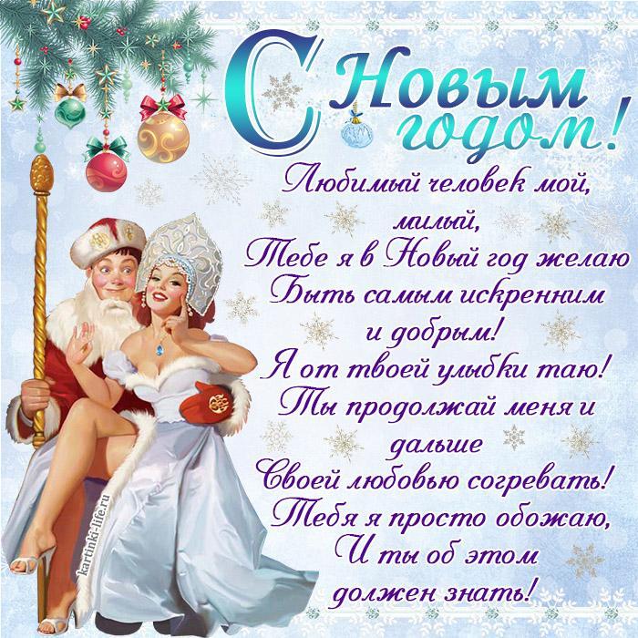 Поздравления любимой с годом