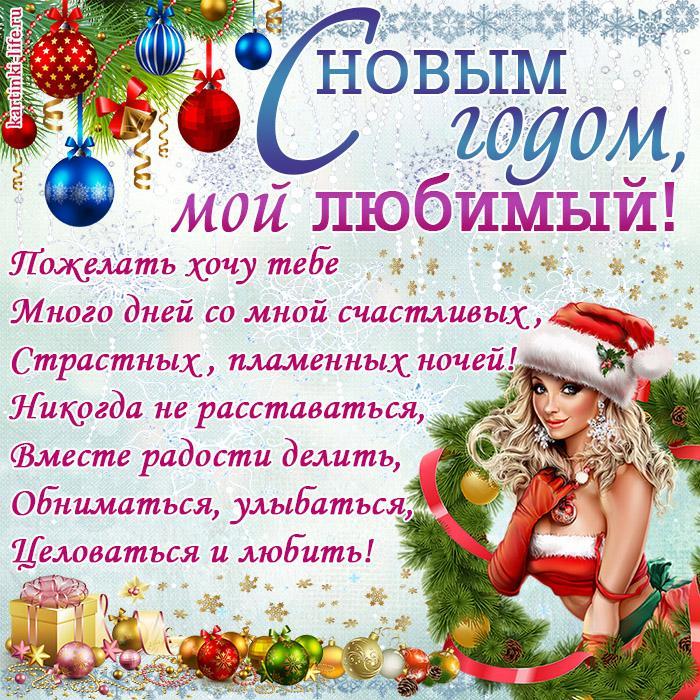 Поздравление с Новым годом для любимого: С Новым годом, мой любимый! Пожелать хочу тебе Много дней со мной счастливых, Страстных, пламенных ночей! Никогда не расставаться, Вместе радости делить, Обниматься, улыбаться, Целоваться и любить!