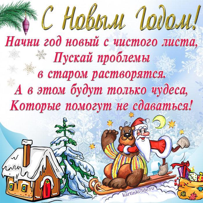 С Новым годом! Начни год новый с чистого листа, Пускай проблемы в старом растворятся. А в этом будут только чудеса, Которые помогут не сдаваться!
