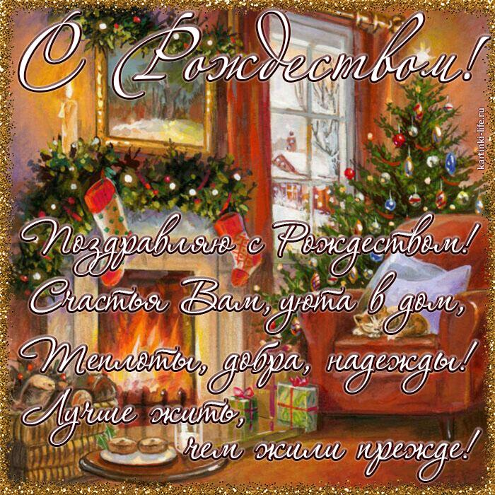 Поздравляю с Рождеством! Счастья Вам, уюта в дом, Теплоты, добра, надежды! Лучше жить, чем жили прежде!