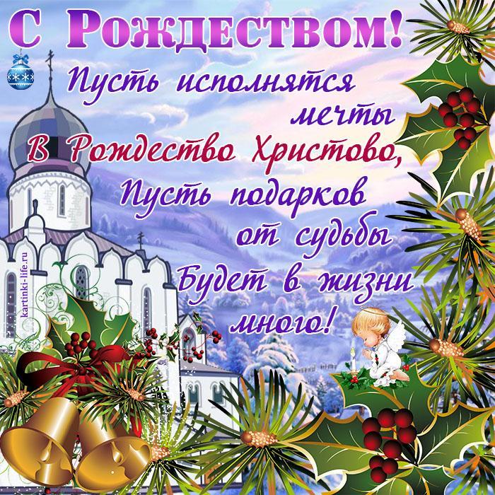 Пусть исполнятся мечты В Рождество Христово, Пусть подарков от судьбы Будет в жизни много!