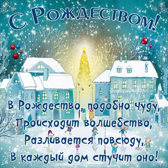 С Рождеством! В Рождество, подобно чуду, Происходит волшебство, Разливается повсюду, В каждый дом стучит оно!