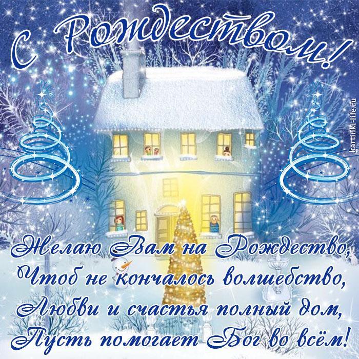 Желаю Вам на Рождество, Чтоб не кончалось волшебство, Любви и счастья полный дом, Пусть помогает Бог во всём!