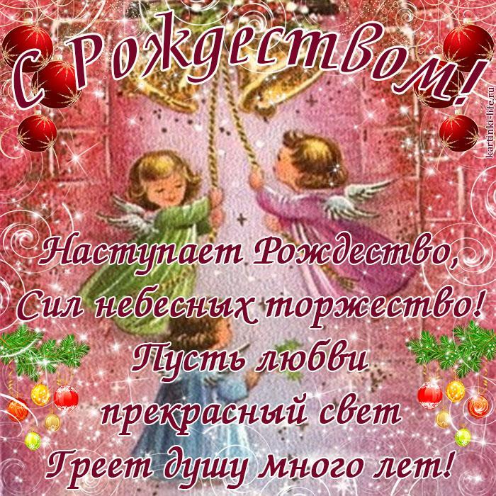 Наступает Рождество, Сил небесных торжество! Пусть любви прекрасный свет Греет душу много лет!