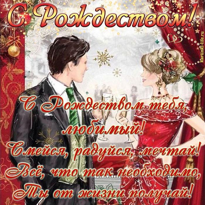 Поздравление с Рождеством для любимого: С Рождеством тебя, любимый! Смейся, радуйся, мечтай! Всё, что так необходимо, Ты от жизни получай!