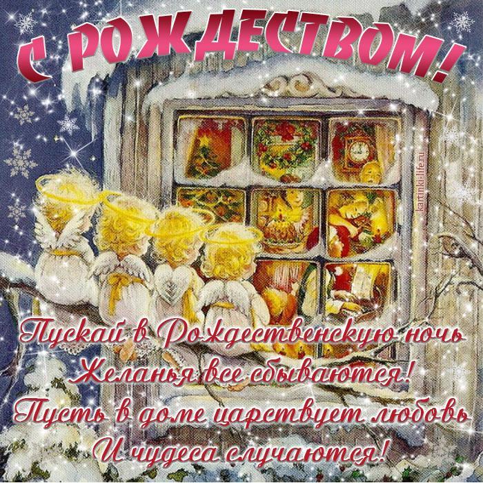 Пускай в Рождественскую ночь Желанья все сбываются! Пусть в доме царствует любовь И чудеса случаются!