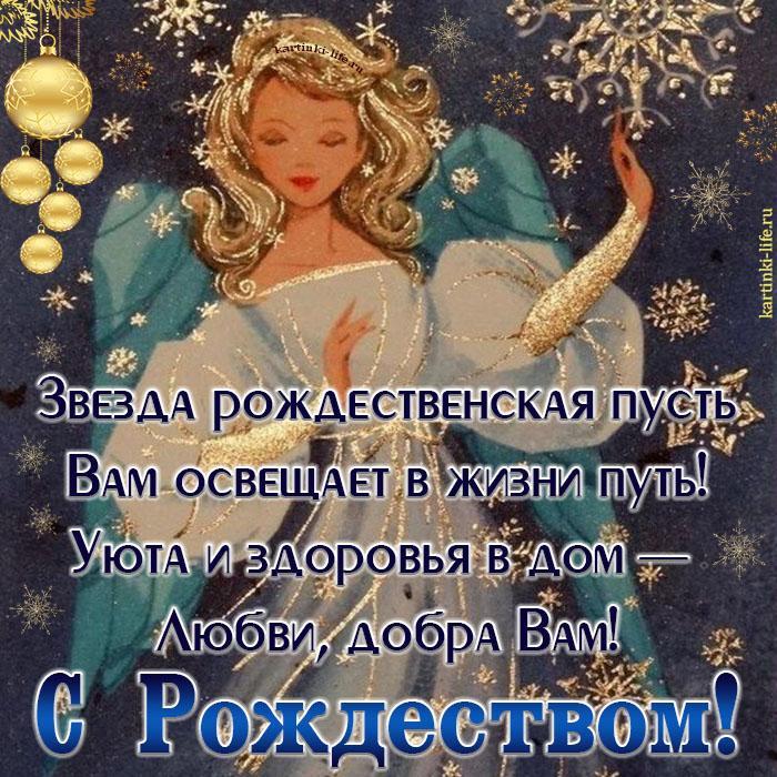Звезда рождественская пусть Вам освещает в жизни путь! Уюта и здоровья в дом — Любви, добра Вам! С Рождеством!