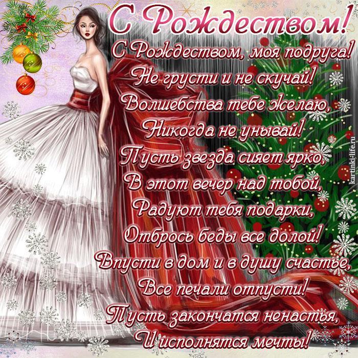 Поздравление с Рождеством для подруги: С Рождеством, моя подруга! Не грусти и не скучай! Волшебства тебе желаю, Никогда не унывай! Пусть звезда сияет ярко, В этот вечер над тобой, Радуют тебя подарки, Отбрось беды все долой! Впусти в дом и в душу счастье, Все печали отпусти! Пусть закончатся ненастья, И исполнятся мечты!